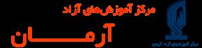 مرکز آموزشهای آزاد آرمان